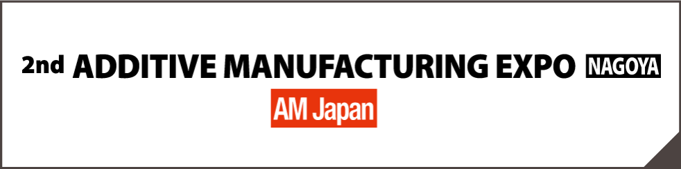 Additive Manufacturing Expo Nagoya